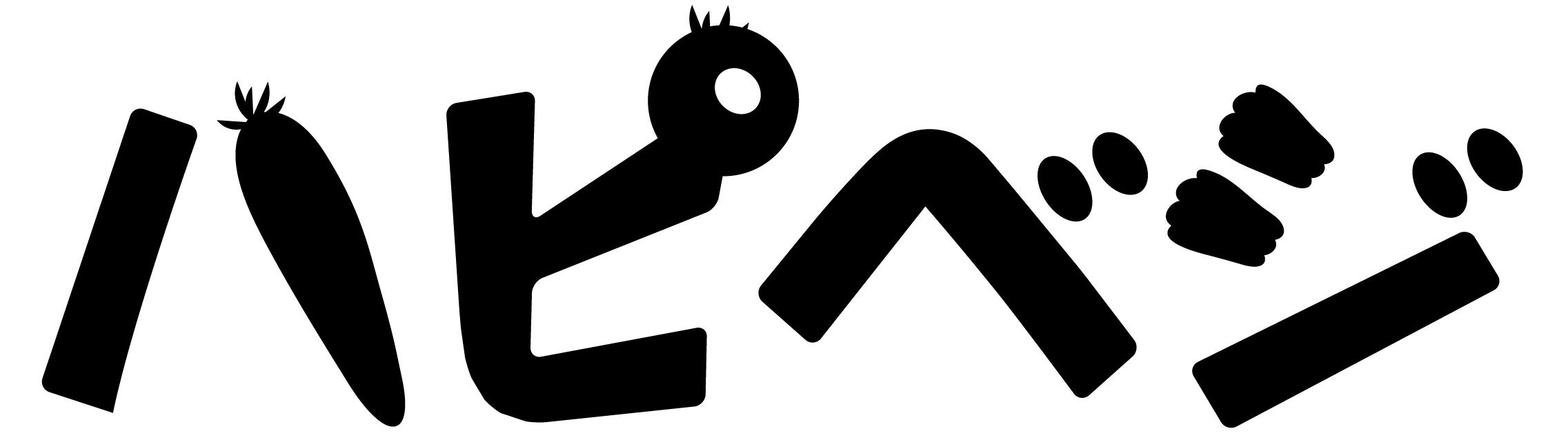 ハピベジロゴ(モノクロ/単体)