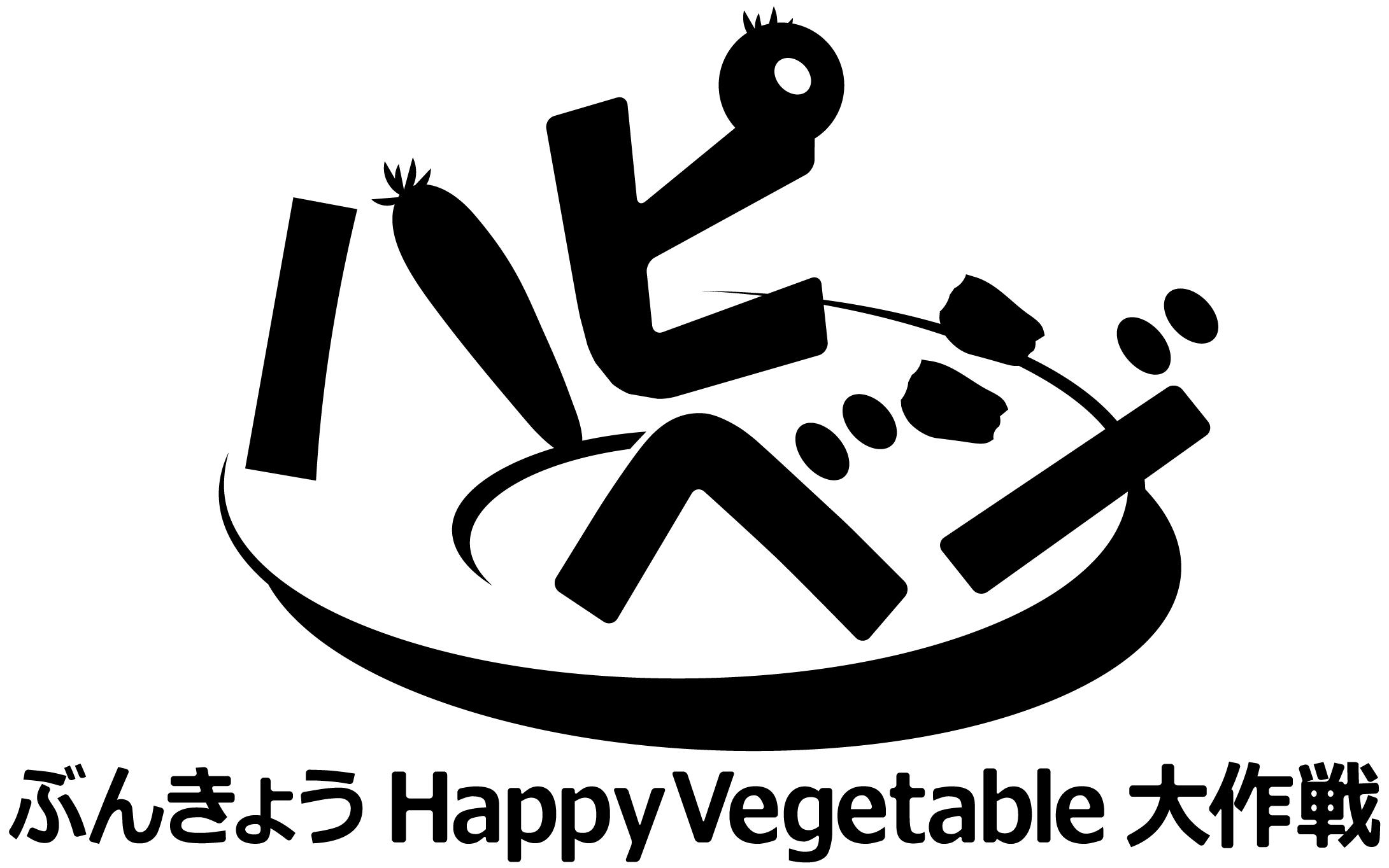 ハピベジロゴ(皿付き/モノクロ)