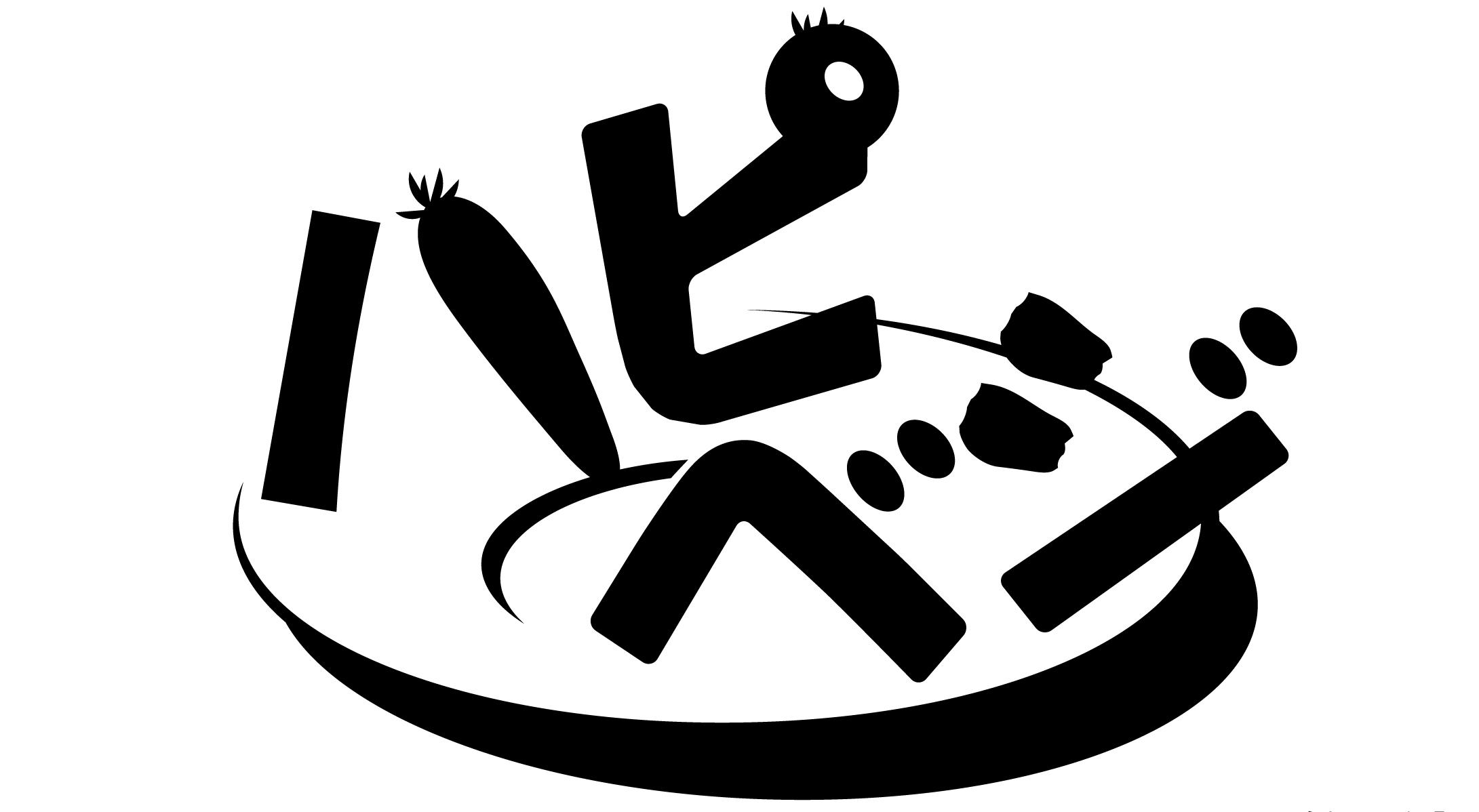 ハピベジロゴ(皿付き/モノクロ/単体)